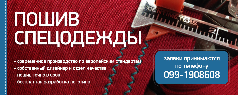 Пошив спецодежды костюмы для работы — интернет магазин specnaz.ua 283451d5718