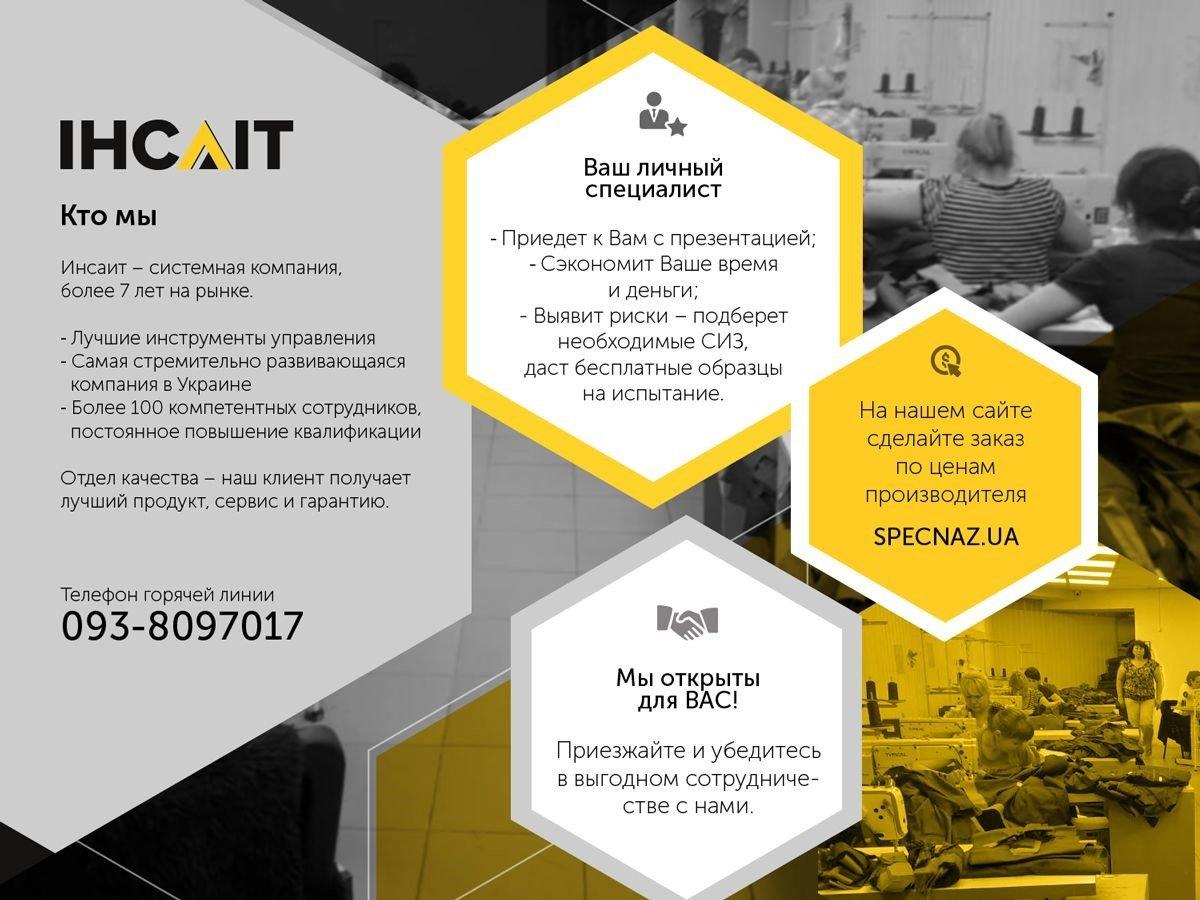 Specnaz.ua — интернет магазин спецодежды, спецобуви и СИЗ №1 в Украине b09a81b56a4